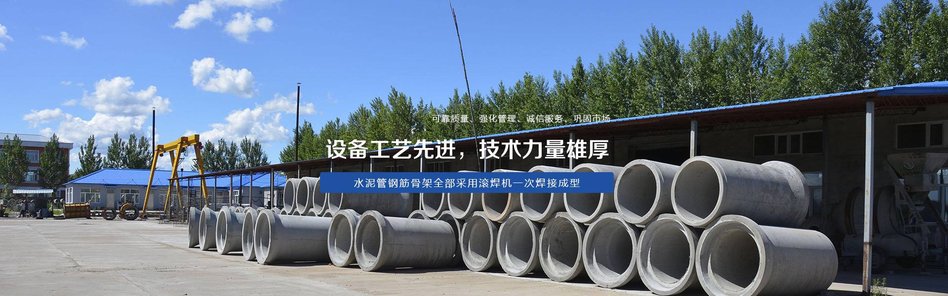 哈尔滨水泥管厂家